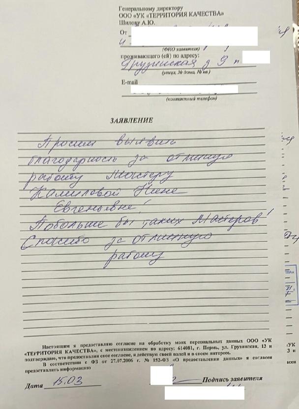 Отзыв жителей дома по адресу ул. Грузинская, 9